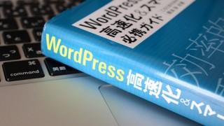 WordPressが超遅くなって500エラー多発。原因と対策