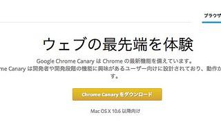 MacBook Air & Chromeのキャプチャが変色する問題が解決