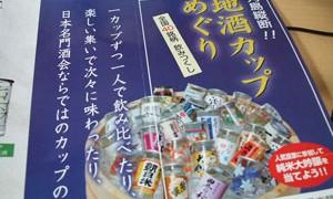日本名門酒会 夏の領布会