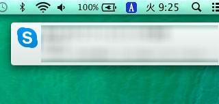 スカイプのデスクトップ右上の通知を非表示にする(Mac)
