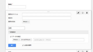 Googleフォームで、入力をチェックする方法