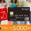 【延長】5,000円分のTポイントがタダで貰える年会費無料クレジットカードは、実力も凄かった Yahoo! JAPAN JCBカード