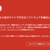「アクセス先のサイトで不正なソフトウェアを検出しました」の表示と対策