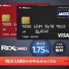 還元率1.75%のREX CARD(レックスカード)は最強クレジットカードの名にふさわしい