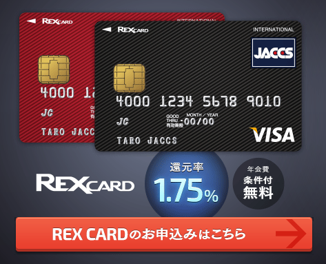 REX CARD REX CARD Lite 高還元率クレジットカード|レックスカード