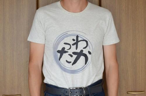 わかったTシャツ