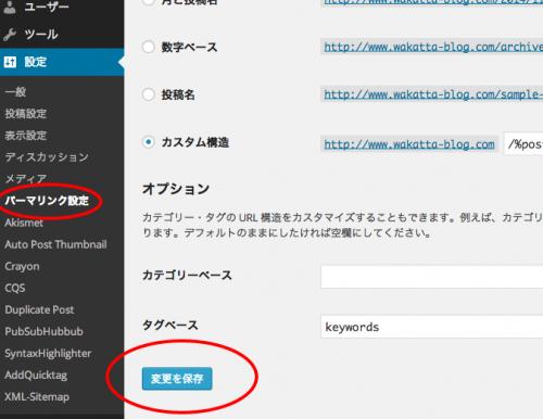 パーマリンク設定 ‹ わかったブログ — WordPress