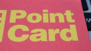 恐ろしくわかりにくい、クレジットカードのポイント制度の説明