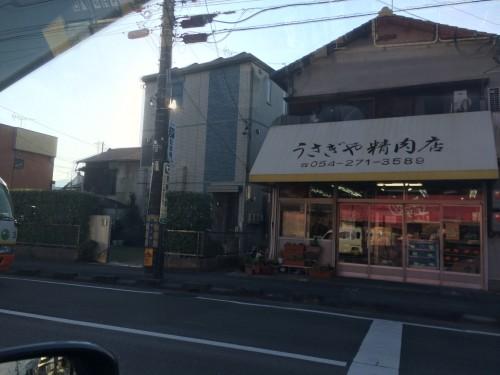 うさぎや精肉店