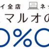マルイ全店10%OFF マルコとマルオの7日間が始まっています