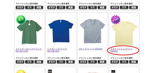 tmix Tシャツのデザイン