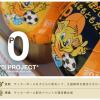 子供達にサッカーボールを配る プライスゼロ プロジェクト