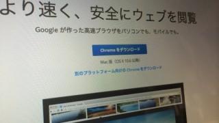 動作が重いGoogle Chromeを劇的に改善する方法 Macの場合