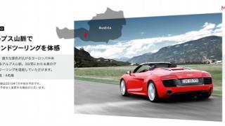【無料】海外を高級車でツーリングできるモニターツアー申し込み受付中