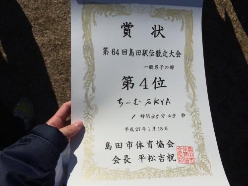 島田駅伝2015賞状