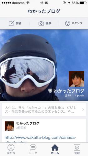 LINE@ わかったブログ