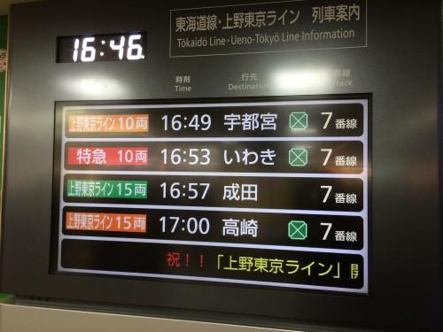 上野東京ライン 案内板