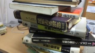 押し入れから宝物が!学生時代の専門書が高く売れることが判明