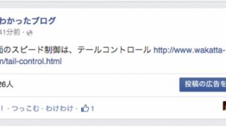 フェイスブックにブログ記事を投稿しても、キャッチ画像が表示されない