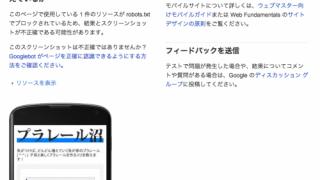 一番簡単な、Googleモバイルフレンドリー対応の方法