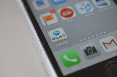 新生銀行 アプリ