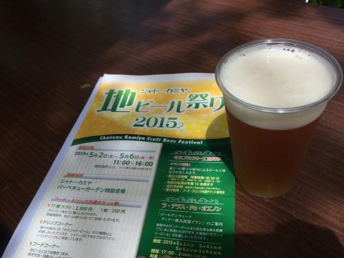 シャトーカミヤ 地ビール