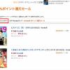 【週記】Amazon Kindle本最大50%ポイント還元セール
