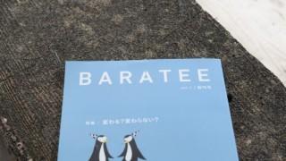 自分たちが作りたいものを作る BARATEE(バラッティ)