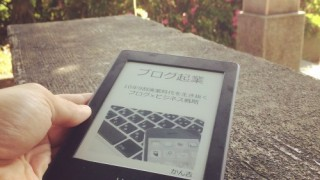 Kindle電子書籍出版の収益を、手数料無料で受け取る方法