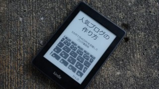 Kindleオーナーライブラリーで読んでもらうと、収入が多くなる場合がある