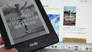 素人がKindle本出版で成功するには、ブログが9割