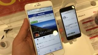 iPhone 6s Plusは大きすぎない? 予約した方、もう一度よく考えなおしてみましょう
