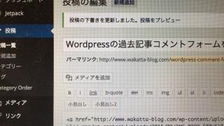 WordPressの過去記事コメントフォームを、一括して「有効」にする方法