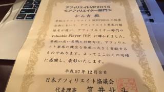 アフィリエイトMVP発表。今年もVPに選んで頂きました