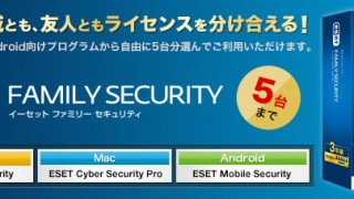再延長!1/31(日)23:59まで秘密の半額セール中! 最強のセキュリティソフトESETファミリーセキュリティ(Win&Mac&Android3年版5台まで)が3,672円