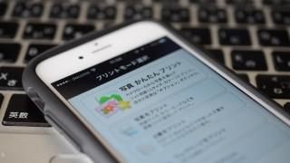 スマートフォンで表示したウェブページを、外出先で印刷する方法