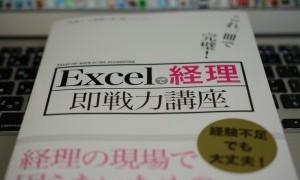 「なんとなく」ではなく「本当にExcelを使いこなせる」とは?
