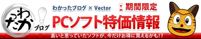 wakatta-vector