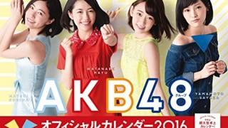 ブロガー必読のメールマガジンは、「AKB48」「湘南ベルマーレ」に似ている理由