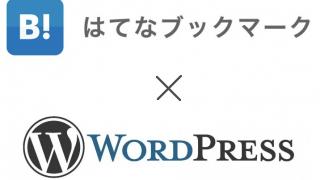 はてなブックマークIDとWordPressのブログをひも付けする方法