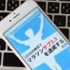 【今日まで】マラソン本が月替りセール中で112円で販売中