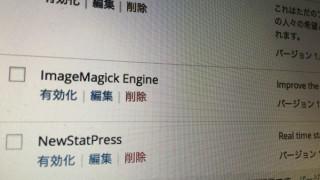 WordPressが500エラー!エラー内容確認とプラグインを停止する方法