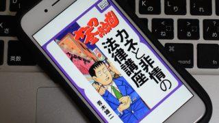 ナニワ金融道関連の電子書籍が130円×4冊