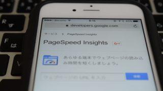 PageSpeed Insightsによるブログの表示速度測定と、高速化方法