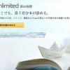 Kindle読み放題スタート 無料体験のキャンセル方法とKindle出版側の雑感