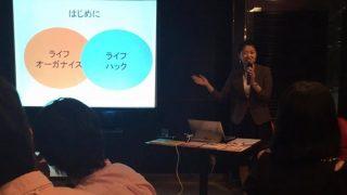 なりたい自分になるために 静岡ライフハック研究会Vol.10 「モノだけでなく、人生もすっきりするライフオーガナイズ」 #szokhack