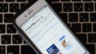 Kindle月替わりセール(40%OFF〜)から「コスパが高い本」をピックアップ 2016年9月版