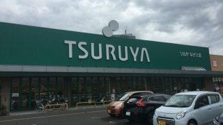 長野県に行ったらご当地スーパー「ツルヤ」に寄るべき理由