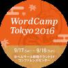 週末は東京でお会いしましょう WordCampTokyo2016