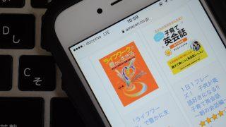 【本日最終日】Kindle月替わりセール(40%OFF〜)から「コスパが高い本」をピックアップ 2016年10月版